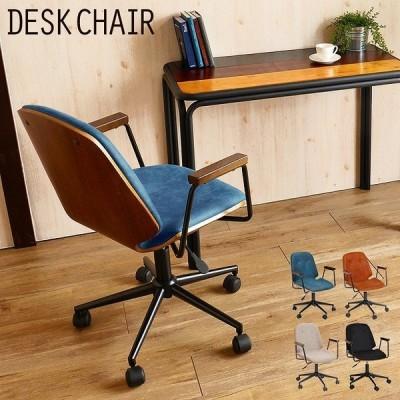 デスクチェア 椅子 オフィスチェア 疲れない テレワーク オフィス 疲れにくい チェア おしゃれ イス ワークチェア 木製 北欧 在宅 座面が低い