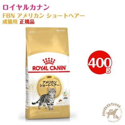 ロイヤルカナン ROYALCANIN FBN アメリカン ショートヘアー 成猫用(400g)【配送区分:W】