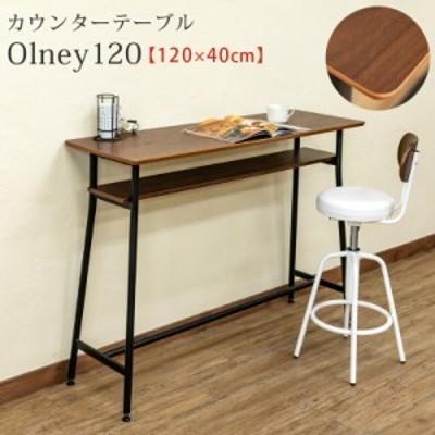 送料無料◆スタイリッシュな棚付 カウンターテーブル Olney 120 ウォールナット【家具】【インテリア】 UTK-13WAL