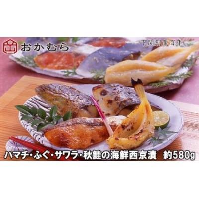 【DN115】おかむら特製 ハマチ・ふぐ・サワラ・秋鮭の海鮮西京漬 約580g