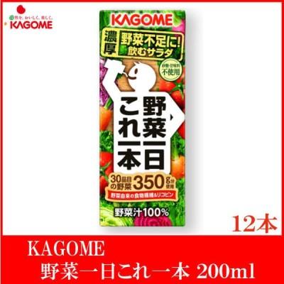 カゴメ 野菜一日 これ一本 200ml 紙パック ×12本
