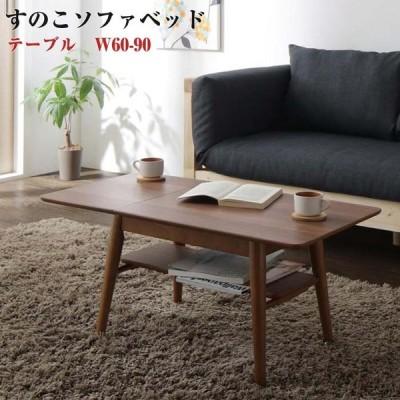 テーブルのみ 伸縮 伸長式 北欧 天然木 すのこ Exii エグジー テーブル W60-90