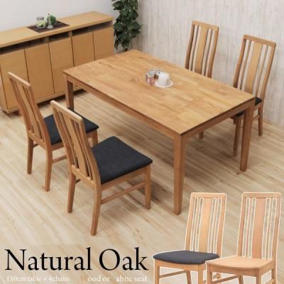 ダイニングテーブルセット 5点セット 4人掛け 幅150cm kapuri150-5-351 ナチュラルオーク テーブル チェア ファブリック 板座 木製 アウトレット 31s-3k hg