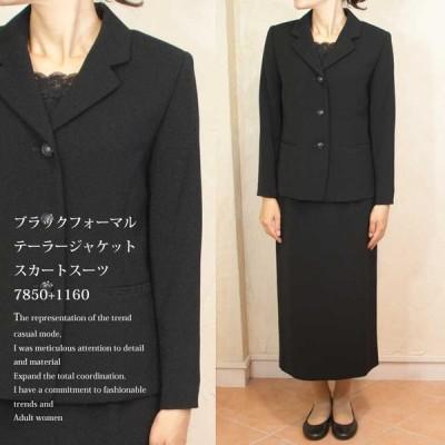 ブラックフォーマルテーラーカラージャケット+ロングタイトスカート 7850+1160