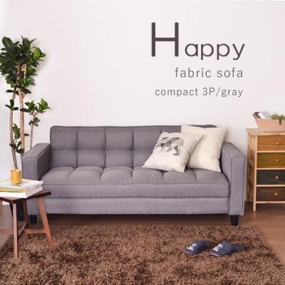 3人掛けソファー ソファー ファブリック グレー gray コンパクト ソファー シンプル 北欧 モダン ハッピー