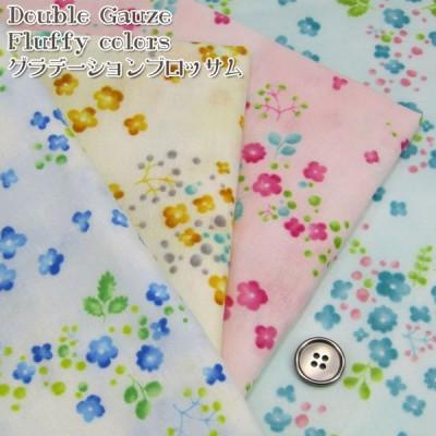 ダブルガーゼ Fluffy Colors グラデーションブロッサム(単位50cm)