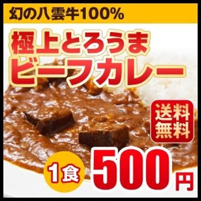 送料無料 新発売 極上とろうまビーフカレー カレー レトルト 北海道 八雲牛 メール便 ポッキリ