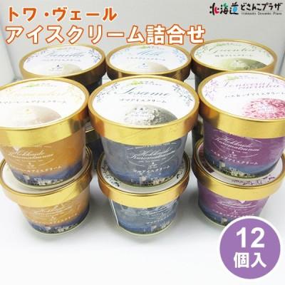 産地出荷「トワ・ヴェールアイスクリーム詰合せ12個」冷凍 送料込
