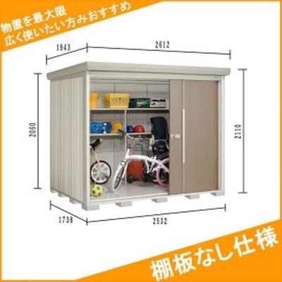 物置 屋外 おしゃれ タクボ物置 ND/ストックマン 棚板なし仕様 ND-2517 一般型 標準屋根 『追加金