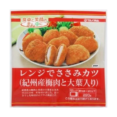 レンジでささみカツ(紀州産梅肉と大葉入り)220g