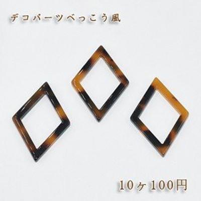 べっこうパーツ ダイヤフレーム穴なし【10ヶ】