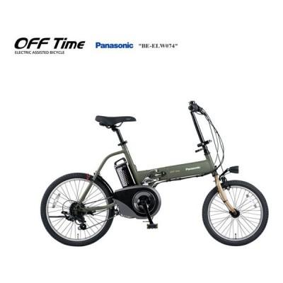 """2021オフタイム """"OFF TIME"""" 電動アシスト自転車 (7月発売ニューモデル)マットオリーブは9月29日発送"""