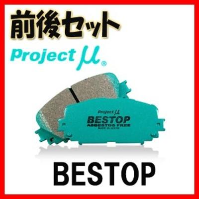 プロジェクトミュー プロミュー BESTOP ブレーキパッド 1台分 FTO DE3A 94/10~ F551/R546