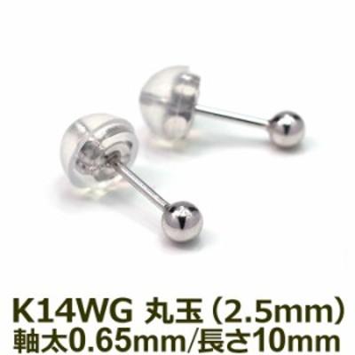 セカンドピアス K14 WG 丸玉 ボール 2.5mm つけっぱなし 軸太0.65mm 軸長10mm 金属アレルギー対応 14金 14K