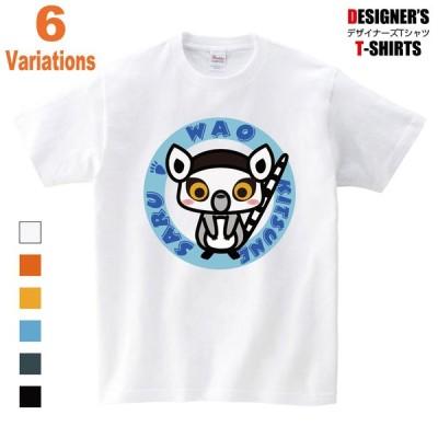 Tシャツ かわいい オリジナル デザイン キツネサル キャラクター ワオキツネザル 大きいサイズ ビッグ BIG