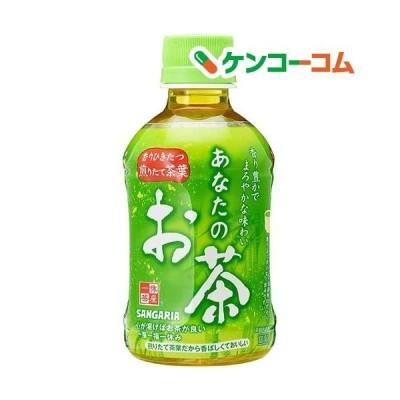 サンガリア あなたのお茶 ( 280ml*24本入 )/ あなたのお茶