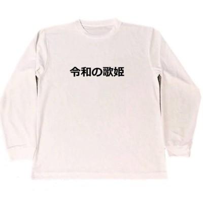 令和の歌姫 ドライ Tシャツ 元号 グッズ お笑い 面白 ライブ  ロング ロンT