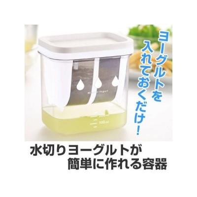 水切り容器 ヨーグルト用 NEW H&B 濃厚水切りヨーグルト 目盛付き ( 水切り器 ヨーグルトポット キッチンツール )