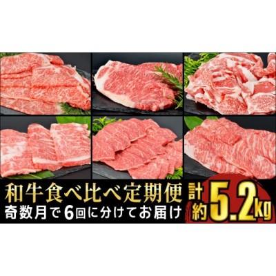 福島牛食べ比べ定期便 【奇数月で6回に分けてお届け】
