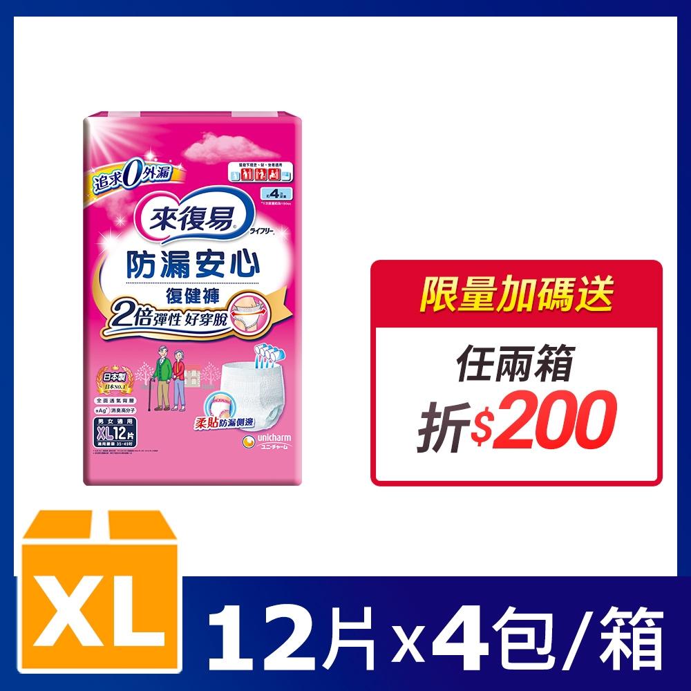 來復易 防漏安心復健褲(XL)(12片 X 4包/箱)