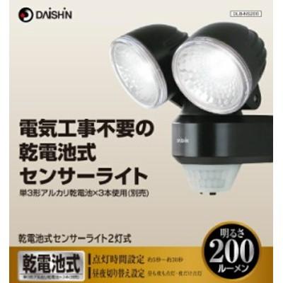 オープン記念!全品P+10倍!センサーライト 乾電池式 DLB-NS200 2灯式 ( センサーライト 電池 人感 センサーライト ledセンサーライト l