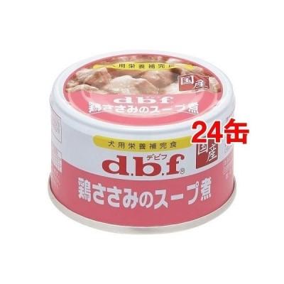 デビフ 鶏ささみのスープ煮 ( 85g*24コセット )/ デビフ(d.b.f) ( ドッグフード )