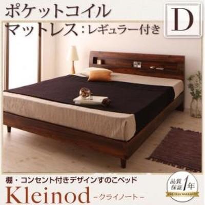 棚・コンセント付きデザインすのこベッド 〔Kleinod〕クライノート 〔ポケットコイルマットレス:レギュラー付き〕ダブル