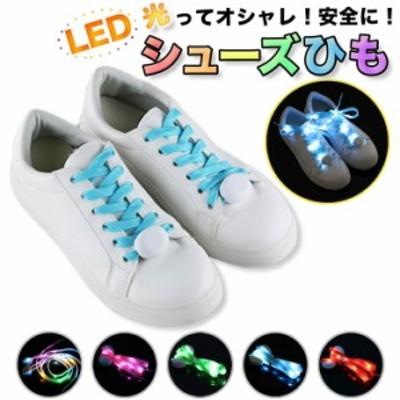 光る 靴ひも LED シューズ紐 夜間 ランニング 散歩 野外フェス イベント 安全 ライト スニーカー 点灯 ライト 電池式 グリーン ピンク レ