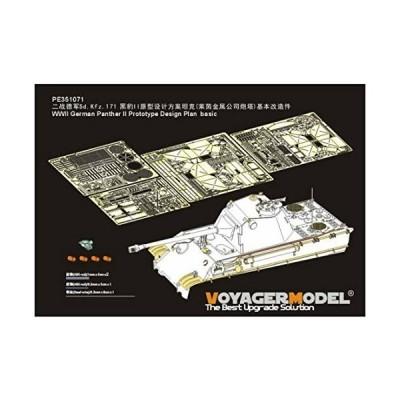 ボイジャーモデル 1/35 第二次世界大戦 ドイツ陸軍 パンサーII ラインメタル砲塔 ベーシックセット (アミュー