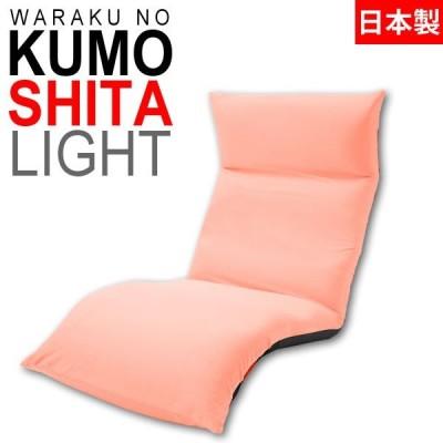 座椅子 和楽の雲LIGHT下 下タイプ ピンク  テクノ生地