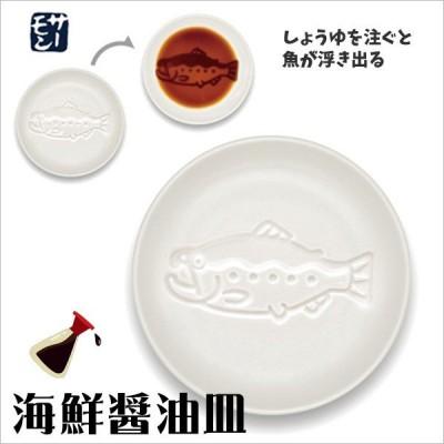 しょうゆ皿 アルタ 海鮮醤油皿 サーモン 小皿 食器 寿司 プレゼント 食器 4993418049715