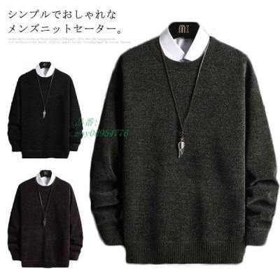 ニットセーター メンズ セーター トップス ニット 丸ネック 厚手 冬 ゆったり 長袖 体型カバー ファッション感 カジュアル 秋 大きいサイズ