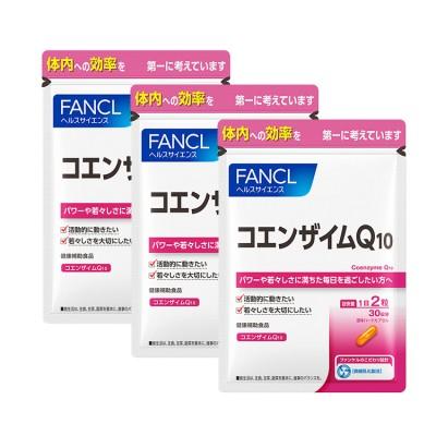 ファンケル コエンザイムQ10 3袋(90日分) サプリメント
