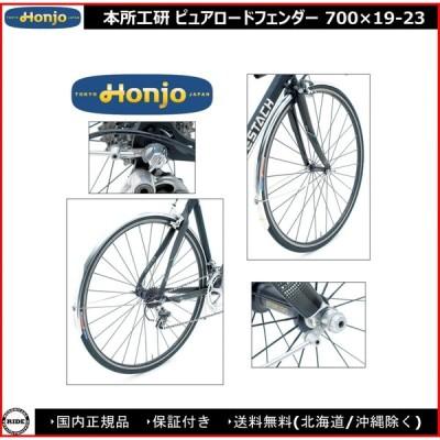 Honjo 本所工研 ピュアロードフェンダー 700×19-23