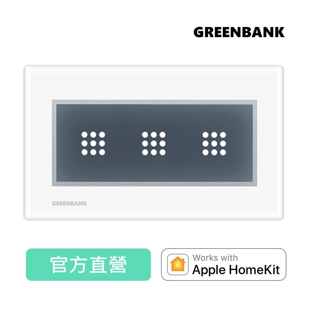 綠銀G-Switch 支援蘋果Apple Homekit 無線智能開關 通過蘋果官方認證 無須中性線安裝只要兩分鐘