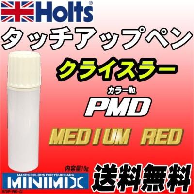 タッチアップペン クライスラー PMD MEDIUM RED Holts MINIMIX