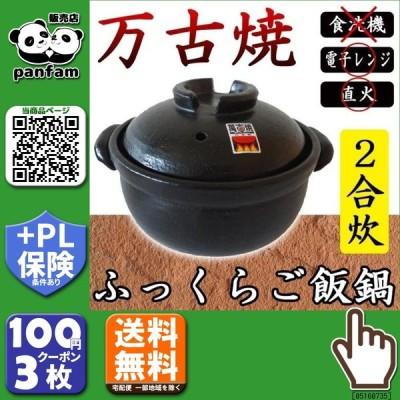 送料無料|万古焼 ふっくらご飯鍋2合炊 34-09-09|b03