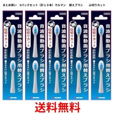 (まとめ買い)5パックセット(計10本)マルマン ミニモ、プロソニック1/2 替えブラシ 2本入×5個 山切りカット DK001N2
