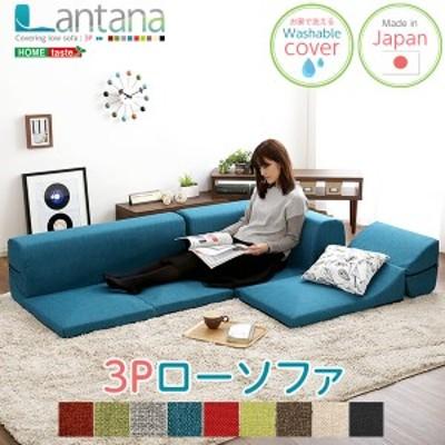 カバーリングコーナーローソファ【Lantana-ランタナ-】(カバーリング コーナー ロー 単品)SH-07-LTN
