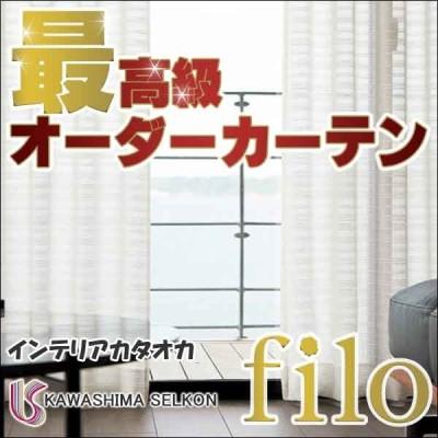 カーテン 生地 を1m以上10cm単位で 購入 川島セルコン 高級オーダーカーテン filo Transparent ユキツ FF1225