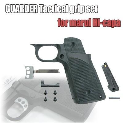 GUARDER ガーダー CAPA-19(BK) マルイ ハイキャパシリーズ共用 強化ポリマー製 タクティカルグリップセット