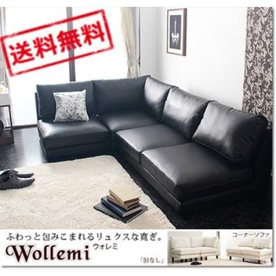 Wollemi 「ウォレミ」 ラグジュアリー コーナーソファ 肘なし (IV/BK) ソファセット ※北海道・九州は要超過送料