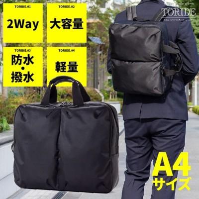 ビジネスバッグ ビジネスリュック 鞄 手さげ 手持ち 就活 ビジネス 防水 撥水 A4 A4サイズ 軽量 大容量 黒 メンズ toride trd-174