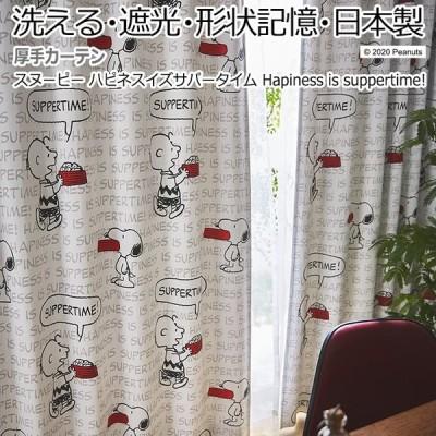 キャラクター デザインカーテン 洗える 遮光 日本製 スヌーピー ピーナッツ おしゃれ 既製サイズ 約幅100×丈135cm P1026 ハピネスイズサパータイム! (S)