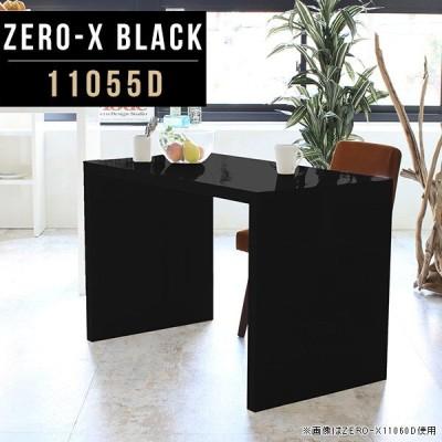 食卓テーブル デスク テレワーク 黒 モダン 110cm ダイニングテーブル テーブル ダイニング
