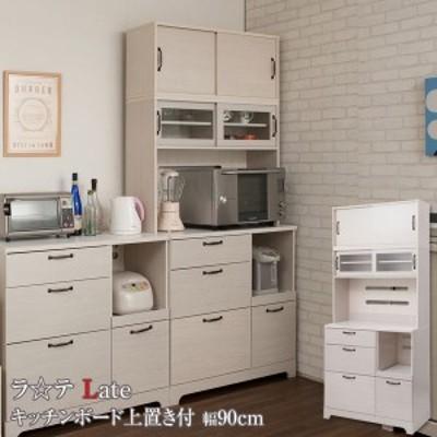 キッチンボード 上置き付 食器棚 レンジ台 カップボード 幅90cm 北欧 フレンチカントリー Late ラテ ホワイト KT26-014WH-NS