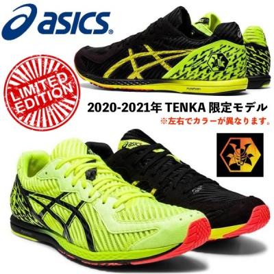 アシックス ASICS/SORTIEMAGIC RP 5 TENKA/ソーティマジック RP 5 テンカ/1093A133 750/マラソンシューズ/2020-21 テンカパック 最新 限定モデル