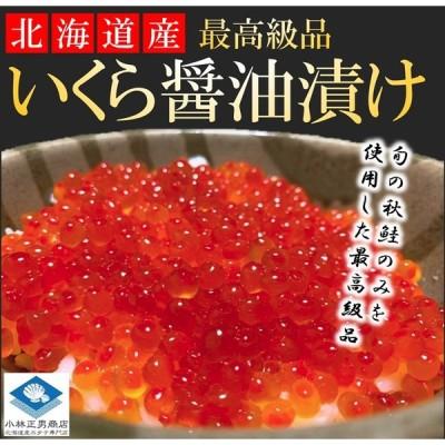 いくら イクラ いくら醤油漬け 500g×2 計1.0kg 北海道産 秋鮭 最高級品 箱付き ギフト 送料無料 母の日
