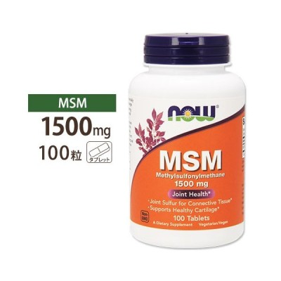 MSM 1500mg 100粒 NOW Foods ナウフーズ
