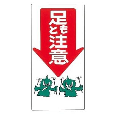 イラスト標識 「 足もと注意 」 M-8